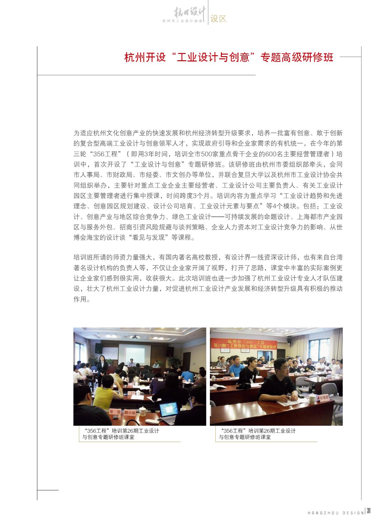 杭州工业设计协会