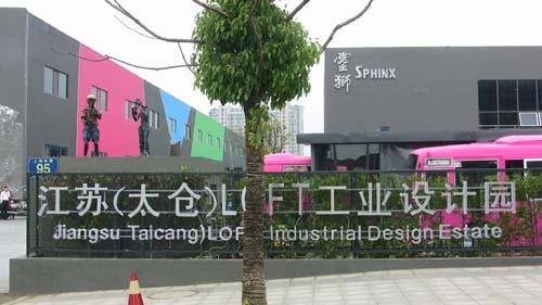 杭州市经委,市工业设计协会应邀参加江苏(太仓)loft工业设计园开园