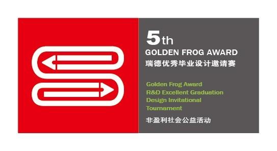 第五届golden frog award瑞德优秀毕业设计邀请赛决赛